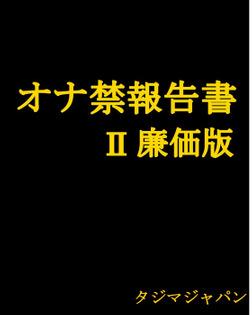 オナ禁報告書2『廉価版』-電子書籍