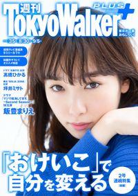 週刊 東京ウォーカー+ 2018年No.35 (8月29日発行)