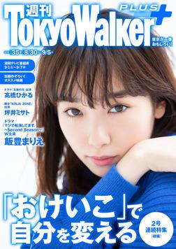 週刊 東京ウォーカー+ 2018年No.35 (8月29日発行)-電子書籍