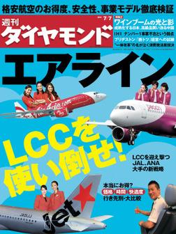 週刊ダイヤモンド 12年7月7日号-電子書籍