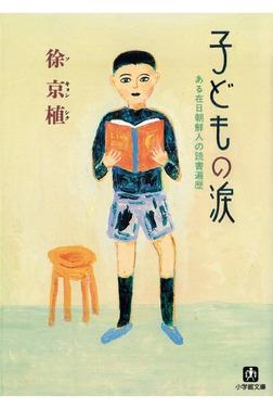 子どもの涙 ある在日朝鮮人の読書遍歴(小学館文庫)-電子書籍
