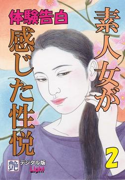 【体験告白】素人女が感じた性悦02-電子書籍