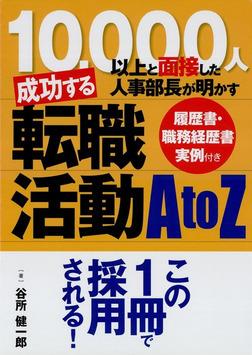成功する転職活動A to Z  10,000人以上と面接した人事部長が明かす-電子書籍