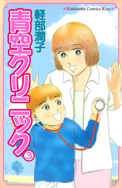 青空クリニック(3)-電子書籍