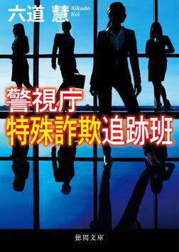 警視庁特殊詐欺追跡班-電子書籍