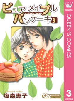 ピュア メイプル パンケーキ 3-電子書籍