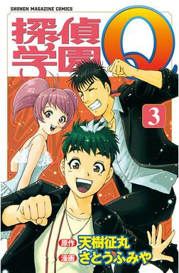 探偵学園Q(3)-電子書籍