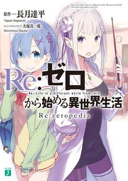 Re:ゼロから始める異世界生活 Re:zeropedia-電子書籍