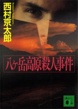 八ヶ岳高原殺人事件-電子書籍