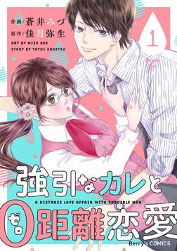 強引なカレと0距離恋愛1巻-電子書籍