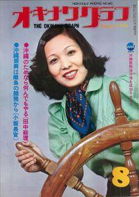 オキナワグラフ 1974年8月号 戦後沖縄の歴史とともに歩み続ける写真誌
