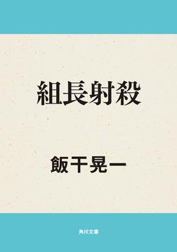 組長射殺-電子書籍