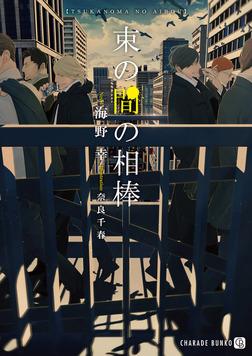 束の間の相棒【特別版】-電子書籍
