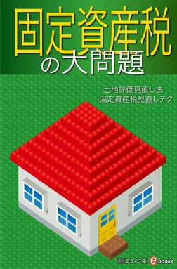 固定資産税の大問題-電子書籍