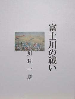 富士川の戦い-電子書籍