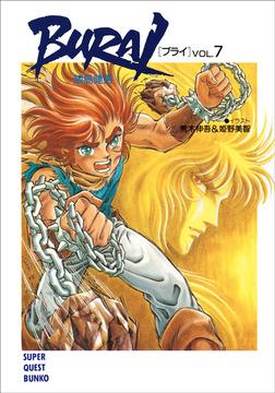 BURAI(ブライ) VOL.7-電子書籍