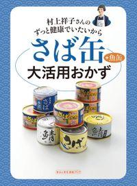 村上祥子さんのずっと健康でいたいから さば缶+魚缶大活用おかず
