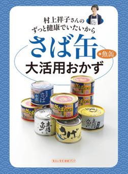 村上祥子さんのずっと健康でいたいから さば缶+魚缶大活用おかず-電子書籍