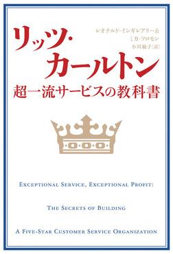 リッツ・カールトン 超一流サービスの教科書-電子書籍