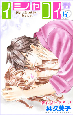 Love Silky イシャコイH -医者の恋わずらい hyper- story12-電子書籍