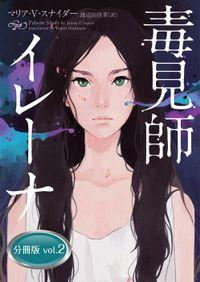 毒見師イレーナ 分冊版 vol.2