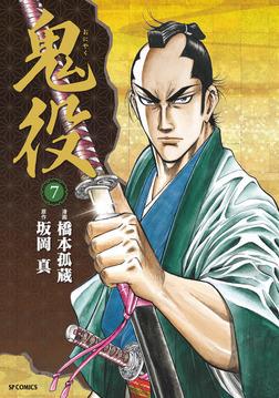 鬼役(7)-電子書籍