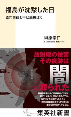 福島が沈黙した日 原発事故と甲状腺被ばく-電子書籍