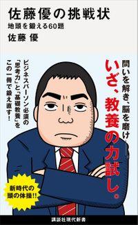 佐藤優の挑戦状 地頭を鍛える60題(講談社現代新書)
