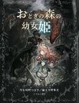 おとぎの森の幼女姫【電子書籍版】
