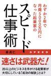 わずか2年で月商5000万円になった起業家のスピード仕事術