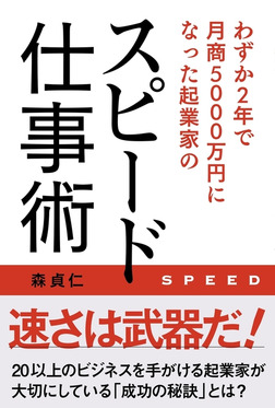 わずか2年で月商5000万円になった起業家のスピード仕事術-電子書籍