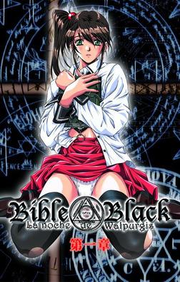 【フルカラー】Bible Black<ディレクターズカット>~第一章・黒魔術の学園~-電子書籍