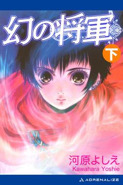 幻の将軍 (下)-電子書籍