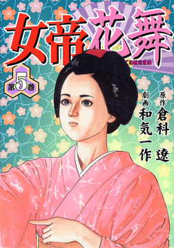女帝花舞5-電子書籍