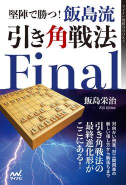 堅陣で勝つ!飯島流引き角戦法 Final-電子書籍