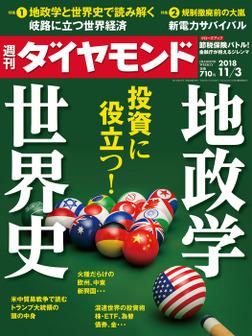 週刊ダイヤモンド 18年11月3日号-電子書籍
