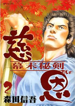 慈恩 幕末秘剣 2巻-電子書籍