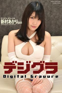 デジグラ・デラックス 新村あかり001-電子書籍