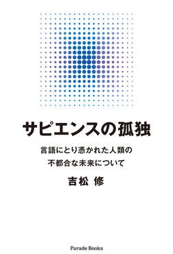 サピエンスの孤独 言語にとり憑かれた人類の不都合な未来について-電子書籍