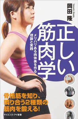 正しい筋肉学 メリハリある肉体美を作る理論と実践-電子書籍