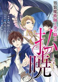 払暁 男装魔術師と金の騎士(コミック) 分冊版 : 1