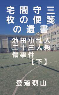 宅間守三枚の便箋の遺書 池田小乱入二十三人殺傷事件【下】