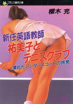 新任英語教師・祐美子とテニスクラブ-電子書籍