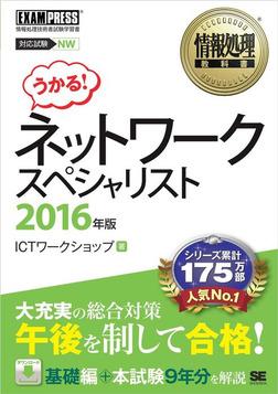 情報処理教科書 ネットワークスペシャリスト 2016年版-電子書籍