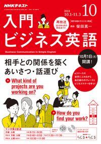 NHKラジオ 入門ビジネス英語 2018年10月号