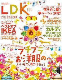 LDK (エル・ディー・ケー) 2014年 06月号