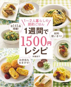 1週間で1500円レシピ-電子書籍