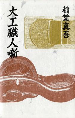 大工職人噺-電子書籍