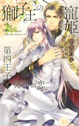 獅子王の寵姫-電子書籍