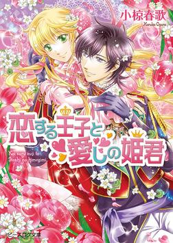 恋する王子と愛しの姫君8-電子書籍